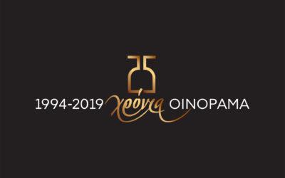 Οινόραμα 2019: Η μεγαλύτερη έκθεση ελληνικών κρασιών στον κόσμο κλείνει φέτος 25 χρόνια!